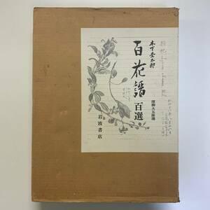 百花譜 百選 木下杢太郎 1990年第2刷 岩波書店 gg00881_fb10