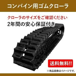 送料込三菱コンバインゴムクローラ MC24MC24G 420x84x41 1本