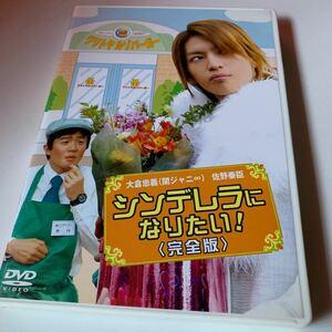 値下げ 関ジャニ 大倉忠義主演 シンデレラになりたい!完全版 中古 DVD