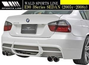 【M's】E90 3シリーズ 前期 (2005y-2008y) WALD SPORTS LINE リアバンパースポイラー//BMW セダン FRP ヴァルド バルド エアロ
