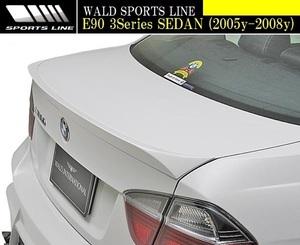 【M's】BMW E90 3シリーズ 前期 (2005y-2008y) WALD SPORTS LINE トランクスポイラー//セダン FRP ウイング ヴァルド バルド エアロ