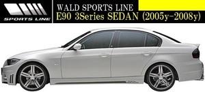 【M's】E90 BMW 3シリーズ 前期 (2005y-2008y) WALD SPORTS LINE サイドステップ 左右//セダン FRP ヴァルド バルド エアロ