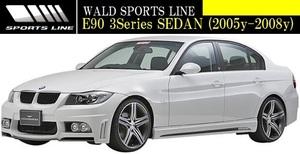 【M's】E90 BMW 3シリーズ 前期 (2005y-2008y) WALD SPORTS LINE エアロ 3点キット(F+S+R)//セダン FRP ヴァルド バルド エアロパーツ