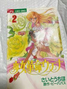 少女革命ウテナ  さいとうちほ  2巻 一冊 コミックの商品画像