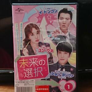 韓国ドラマ 未来の選択 全12巻