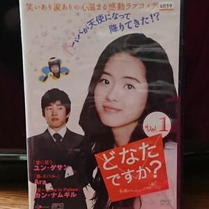 韓国ドラマ どなたですか? 全8巻