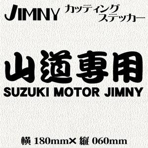 ジムニー乗りのカッティングステッカー!【山道専用Ver.2】黒文字 デカール ジムニー オフロード 四駆