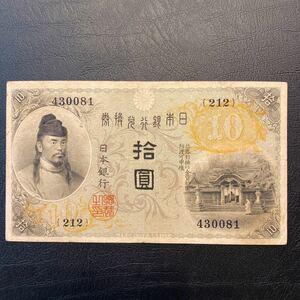 日本銀行券 拾圓旧紙幣