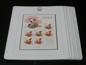 19 M 新中国切手#113 2013年 ミニシート 完揃 計12リーフ(ミニシート-97-108) 未使用NH美品