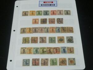 20 S №10 旧中国切手 1915-36年 帆船票 計40種 使用済