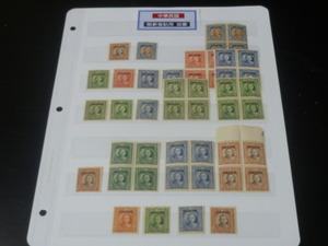 20 S №11 旧中国切手 1932-38年 限新省貼用加蓋 国父像倫敦版 各版 計17種 46枚 未使用OH