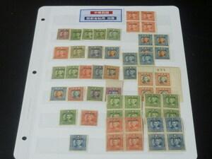 20 S №12 旧中国切手 1932-38年 限新省貼用加蓋 国父像中華版~大東版 計21種+田型8種 未使用OH