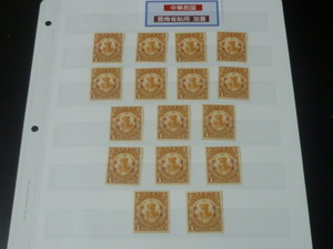 20 S №17 旧中国切手 1929年 雲南省貼用加蓋 政府統一 1c 計16枚 未使用OH