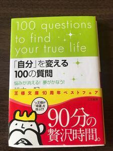 「自分」を変える100の質問