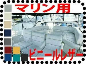 【マリン専用レザー生地】船舶・ボートの内装ジェットスキーシート用