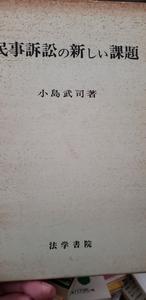 【希少本・初版】民事訴訟の新しい課題 小島武司 1975 法学書院【管理番号G2uecp本912】本人署名