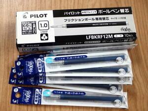送料無料★1.0ブルーブラック★フリクションボールペン替芯 (1本入)×10セット(1色のフリクションボールペンリフィル) ■リフィル■