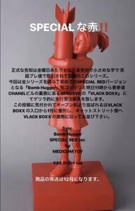 新品 未開封 BANKSY Bomb Hugger SPECIAL RED ver. MEDICOM TOY メディコムトイ Sync. バンクシー NEXUSVII VLACK BOXX