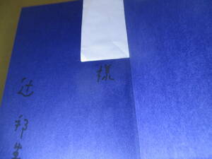 ☆献呈署名本『霧の聖マリ』辻邦生;中央公論;昭和50年初版函帯;本クロスコーティング装;装幀;中島かおる*表題作他全11編を収録