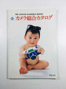 1985 year [ camera general catalogue ]Japan camera show vol.83 not for sale rare rare