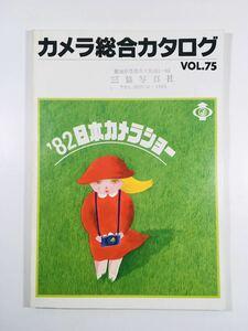 1982 year [ camera general catalogue ]Japan camera show vol.75 not for sale rare rare
