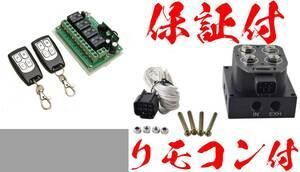 【保証付】【送料520円】リモコン付 エアサス マニホールドバルブ 2独電磁弁 新品