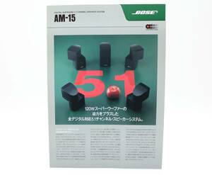 BOSE/ボーズ スピーカーシステム AM-15 単品カタログ