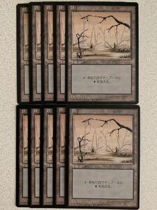 4ED 沼 B絵柄 日本語限定黒枠10枚組 第4版 基本土地 基本地形 FBB