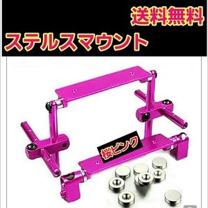 即決《送料無料》 ステルス マウント 桜ピンク   ラジコン ラジコン ヨコモ ドリパケ タミヤ TT01 YD-2 YD-4 TT02 サクラ D3 d4