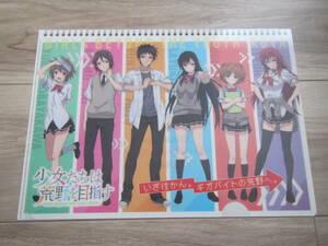【J-01】少女たちは荒野を目指す A4 クリアファイル グッズ 文房具 アニメ コミック ☆クリアファイルの同梱可