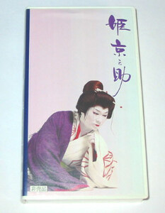 姫京之助 姫川竜之助 「夢見る心」 劇団花車 大衆演劇/ビデオ