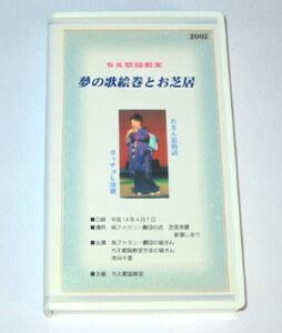 ちえ歌謡教室 夢の歌絵巻とお芝居 池田千香 南ファミリー劇団 ビデオ 大衆演劇