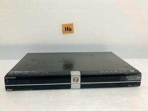 MITSUBISHI:ブルーレイディスクレコーダー 、DVR-BZ250 、ジャンク!