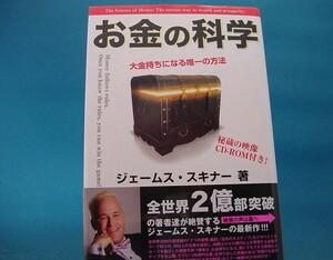 付属資料:CD-ROM【中古】お金の科学 大金持ちになる唯一の方法 / フォレスト出版 / ジェ-ムス・スキナ- 2-11