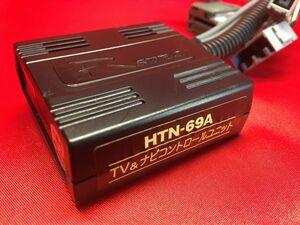返品可&送料一律 データシステム TVナビキットオート HTN-69A (HTN-81と同適合)