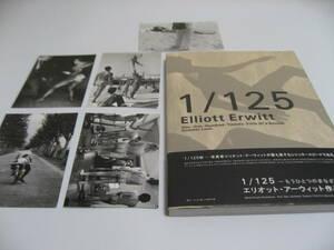 ポストカード付 1 125 もうひとつのまなざし エリオット アーウィット作品集