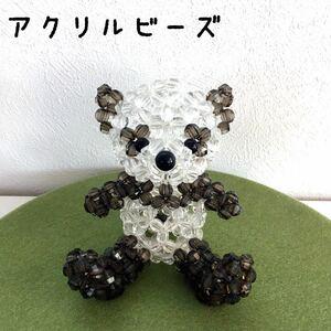 【ビーズキット】10mmアクリルビーズ・パンダ