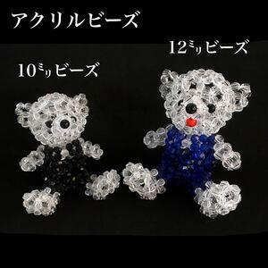 【ビーズキット】10mmアクリルビーズ・クマ男の子・白×黒