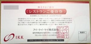 IKK(アイ・ケイ・ケイ) 株主優待券 レストラン 割引券 有効期限:2021年07月31日