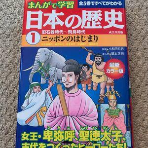 日本の歴史1 (旧石器時代から飛鳥時代)成美堂出版日本の始まり まんがカラー