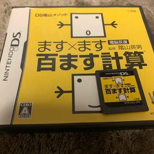 Nintendo DS〜 百ます計算〜 もっと脳を鍛える大人のDSトレーニング