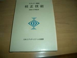 エディター講座『校正技術』全2巻 定価8240円 書込み破れあり