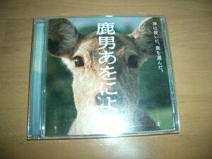▲即決▲鹿男あをによし オリジナルサントラ▲12cmCD▲