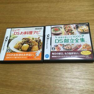 しゃべる!DS お料理ナビ DS献立全集 2個セット ニンテンドーDS