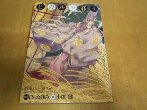 ヒカルの碁 完全版 第4巻 ほったゆみ/小畑健