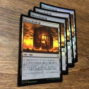 呪われた者の揺り籠 4枚 foil