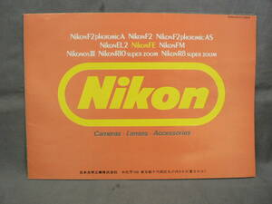 Nikon Japan optics standard retail price table Showa era 53 year 4 month 5 day version control A7