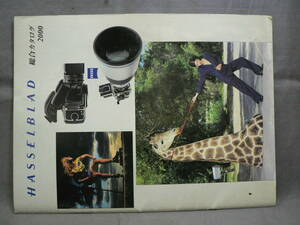 HASSELBLAD is  cell general catalogue 2000 control A24