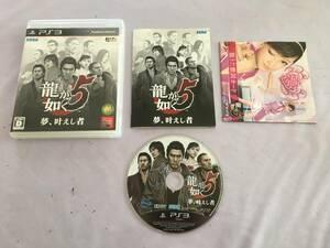 プレイステーション3 龍が如く5 動作品 盤面綺麗です。 PS3 プレステ3