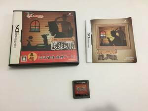 Nintendo DS スローンとマクヘールの謎の物語 動作品 ニンテンドーDS